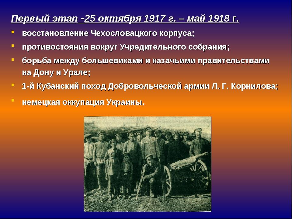 Первый этап -25 октября 1917 г. – май 1918 г. восстановление Чехословацкого к...