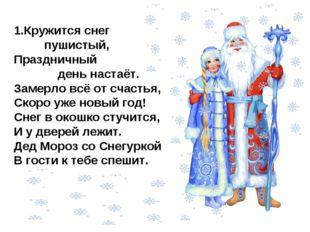 1.Кружится снег пушистый, Праздничный день настаёт. Замерло всё от счастья, С