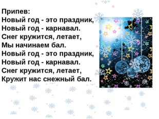 Припев: Новый год - это праздник, Новый год - карнавал. Снег кружится, летает