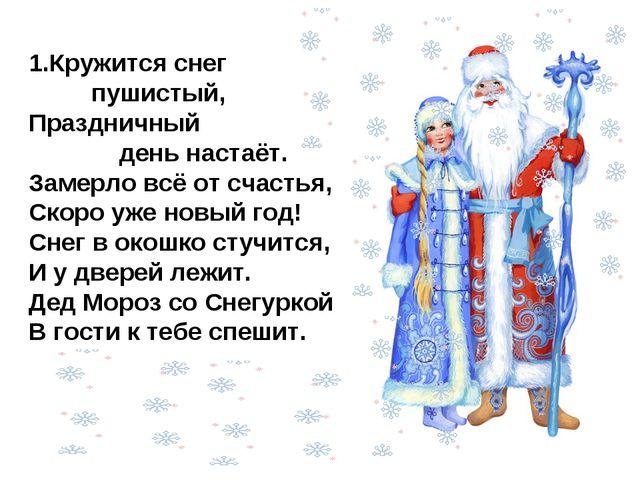 1.Кружится снег пушистый, Праздничный день настаёт. Замерло всё от счастья, С...
