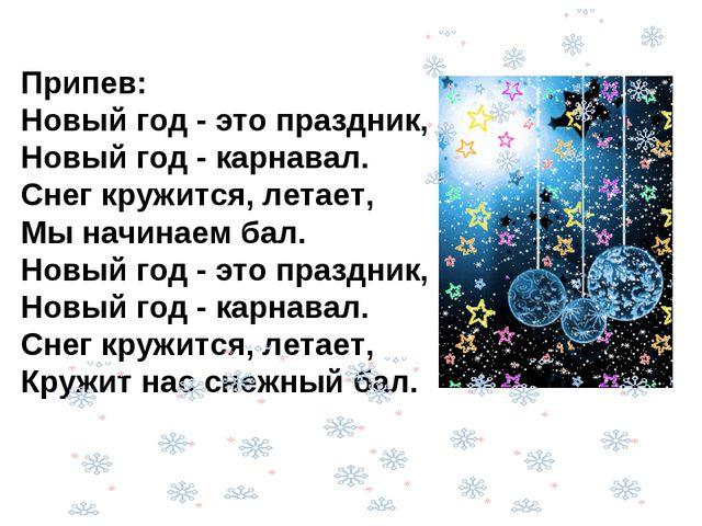 Припев: Новый год - это праздник, Новый год - карнавал. Снег кружится, летает...