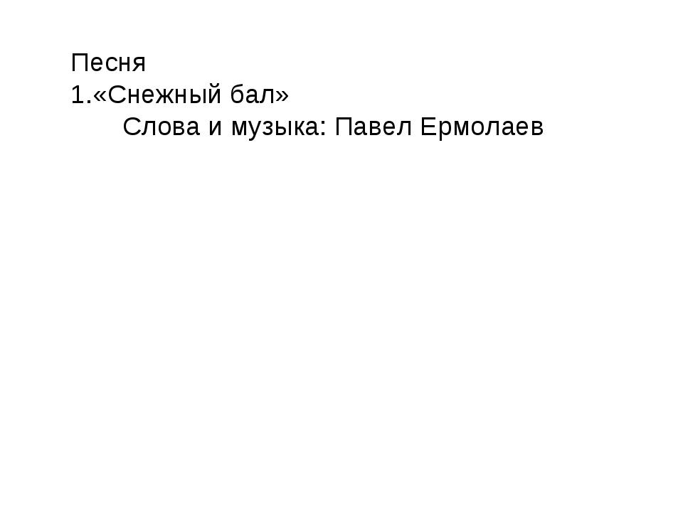 Песня «Снежный бал» Слова и музыка: Павел Ермолаев