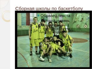 Сборная школы по баскетболу