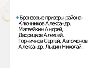 Бронзовые призеры района- Ключников Александр, Матвейкин Андрей, Дворецков А