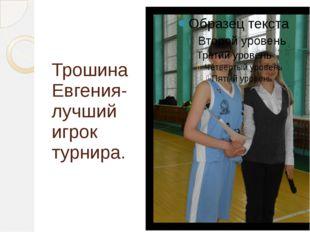 Трошина Евгения-лучший игрок турнира.
