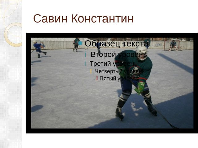 Савин Константин