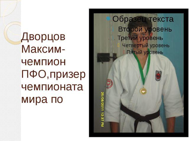 Дворцов Максим-чемпион ПФО,призер чемпионата мира по