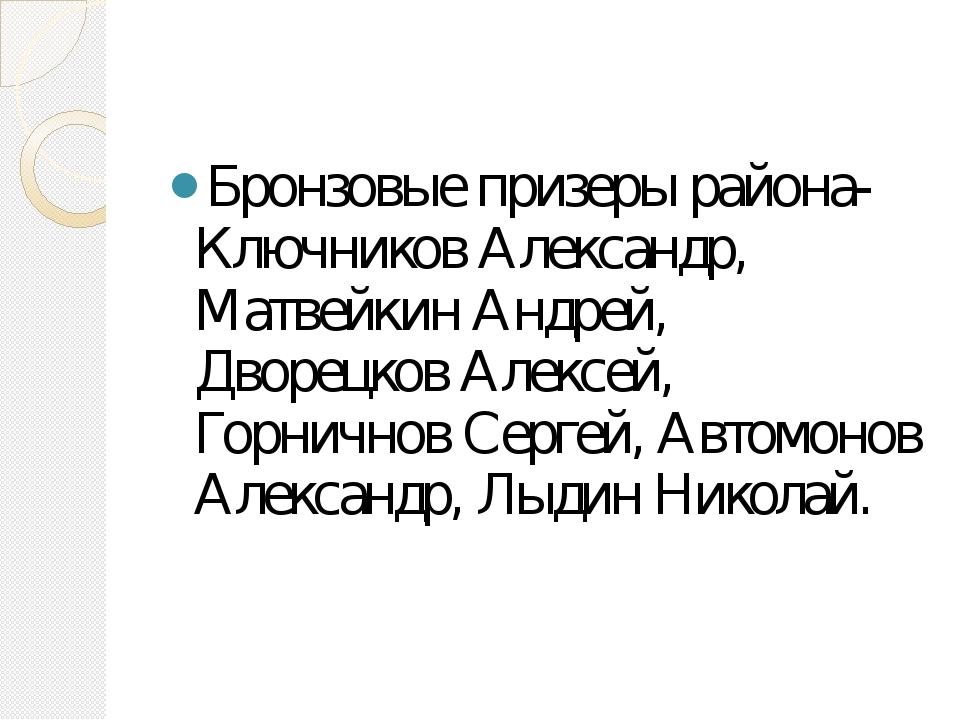 Бронзовые призеры района- Ключников Александр, Матвейкин Андрей, Дворецков А...