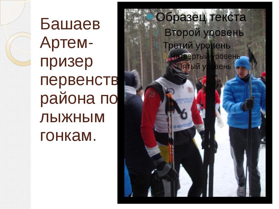 Башаев Артем- призер первенства района по лыжным гонкам.