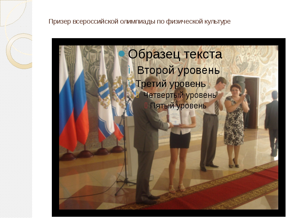 Призер всероссийской олимпиады по физической культуре