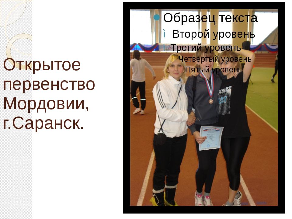Открытое первенство Мордовии, г.Саранск.