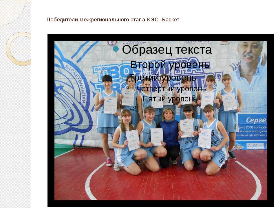 Победители межрегионального этапа КЭС -Баскет