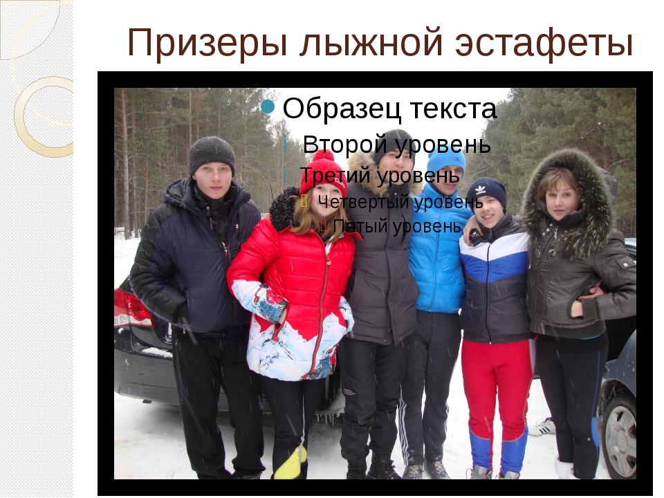 Призеры лыжной эстафеты
