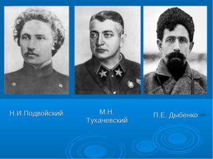 Н.И.Подвойский М.Н. Тухачевский П.Е. Дыбенко