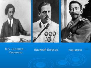В.А. Антонов – Овсеенко Василий Блюхер Корнилов