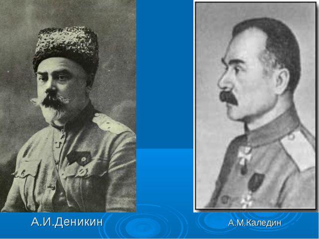 А.И.Деникин А.М.Каледин