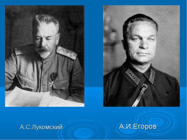 А.С.Лукомский А.И.Егоров