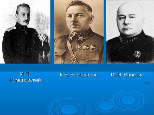 К.Е. Ворошилов И.П. Романовский И. И. Вацетис