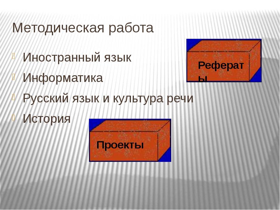 Методическая работа Иностранный язык Информатика Русский язык и культура речи...