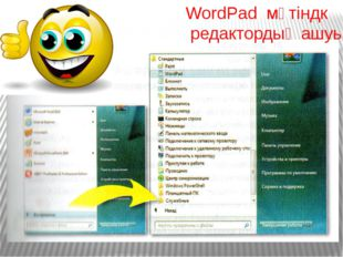 WordPad мәтіндк редактордың ашуы