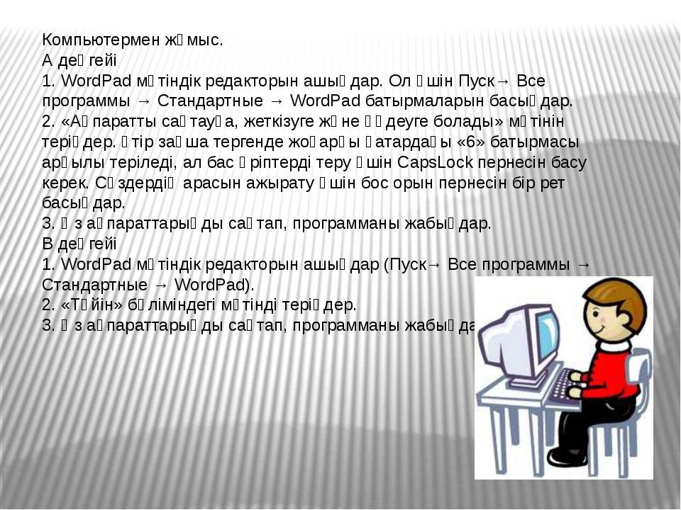 Компьютермен жұмыс. А деңгейі 1. WordPad мәтіндік редакторын ашыңдар. Ол үшін...