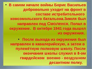 В самом начале войны Борис Васильев добровольно уходит на фронт в составе ис