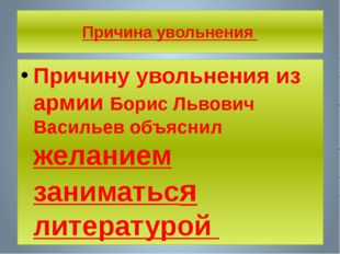 Причина увольнения Причину увольнения из армии Борис Львович Васильев объясни