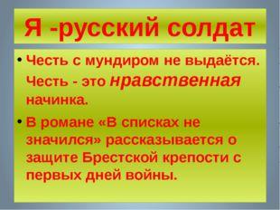 Я -русский солдат Честь с мундиром не выдаётся. Честь - это нравственная начи