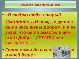 Смоленск-город моего детства «Я люблю тебя, старый Смоленск…И город , и детст