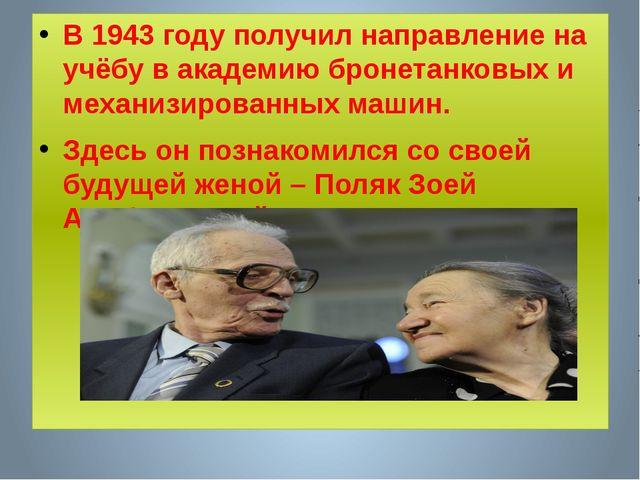 В 1943 году получил направление на учёбу в академию бронетанковых и механизи...