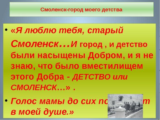 Смоленск-город моего детства «Я люблю тебя, старый Смоленск…И город , и детст...