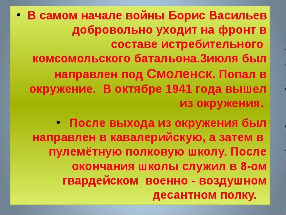 В самом начале войны Борис Васильев добровольно уходит на фронт в составе ис...