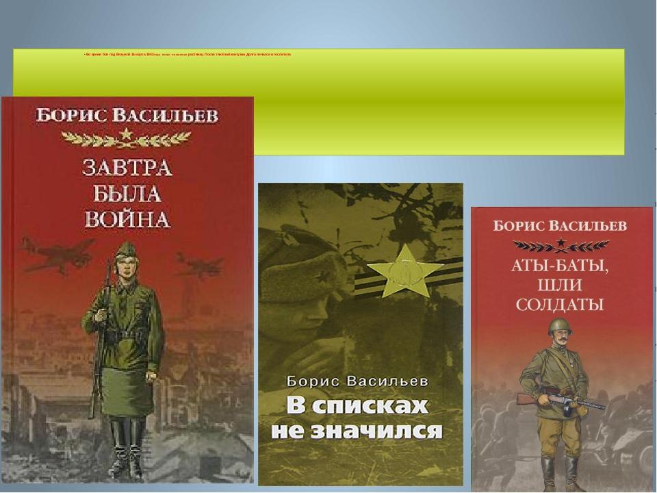 Во время боя под Вязьмой 16 марта 1943 года попал на минную растяжку. После...