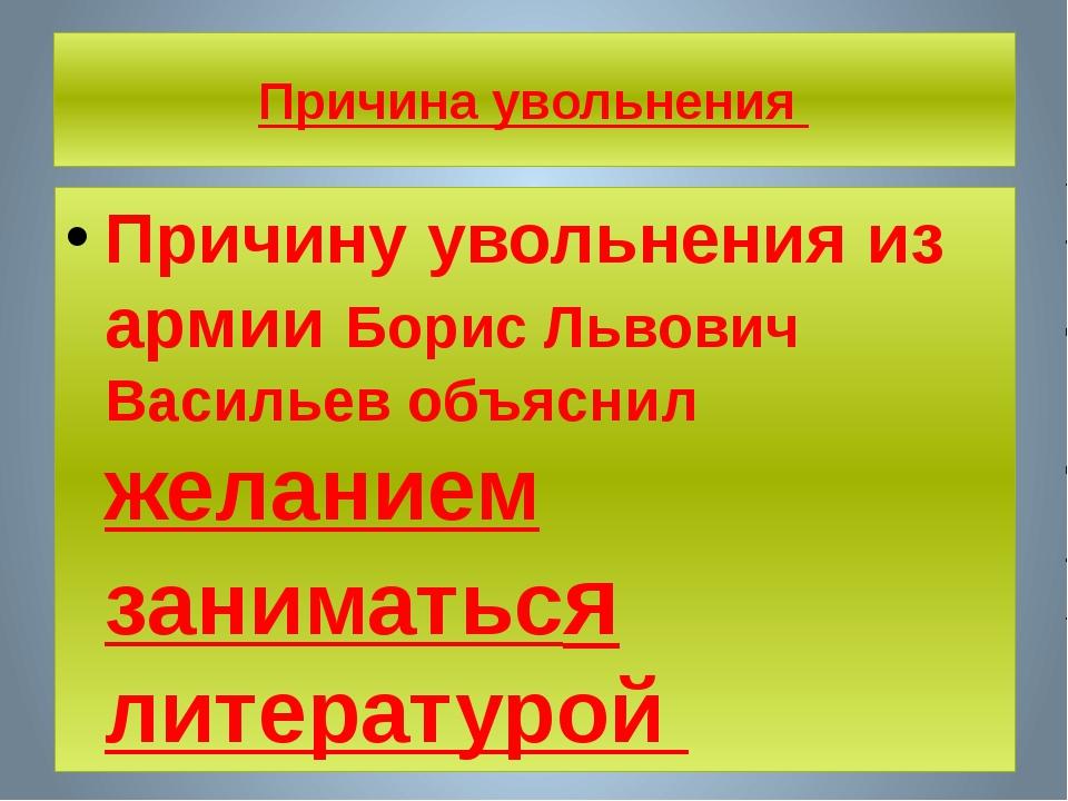 Причина увольнения Причину увольнения из армии Борис Львович Васильев объясни...