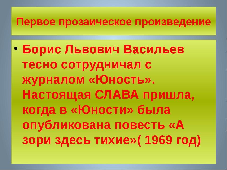 Первое прозаическое произведение Борис Львович Васильев тесно сотрудничал с ж...