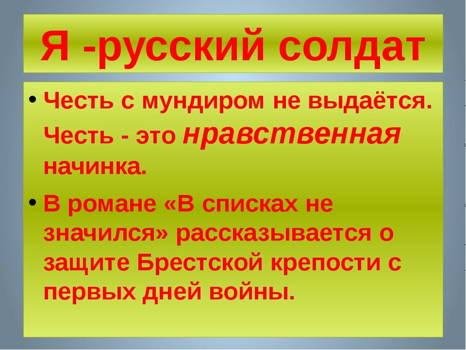 Я -русский солдат Честь с мундиром не выдаётся. Честь - это нравственная начи...