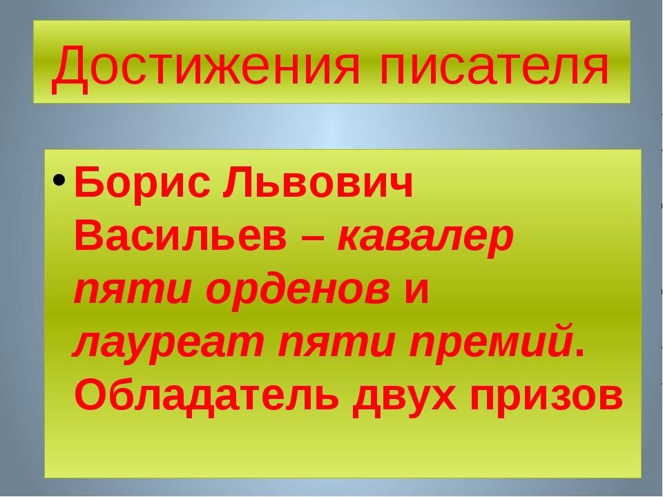Достижения писателя Борис Львович Васильев – кавалер пяти орденов и лауреат п...