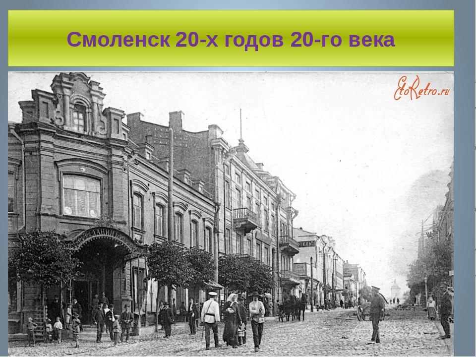 Смоленск 20-х годов 20-го века