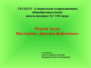 ГКС(К)ОУ «Специальная (коррекционная) общеобразовательная школа-интернат №7 V