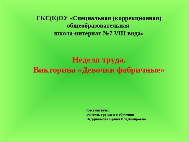 ГКС(К)ОУ «Специальная (коррекционная) общеобразовательная школа-интернат №7 V...