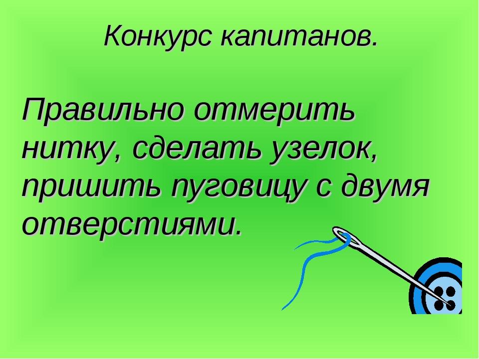 Правильно отмерить нитку, сделать узелок, пришить пуговицу с двумя отверстиям...
