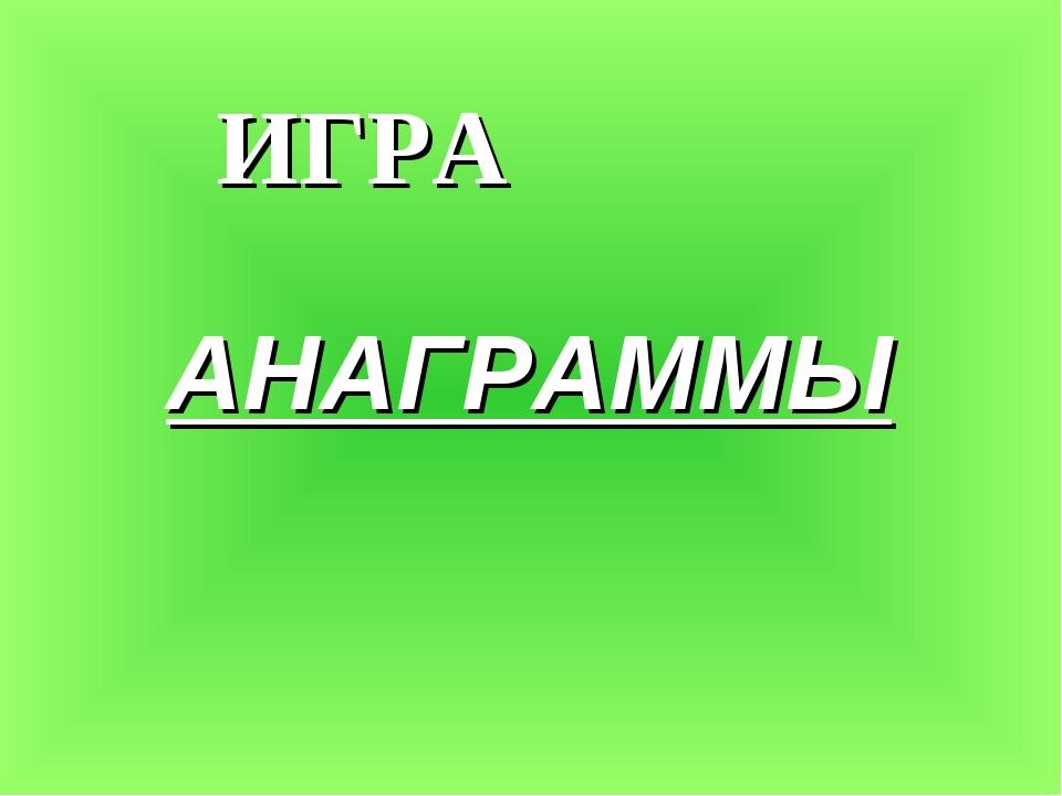АНАГРАММЫ ИГРА