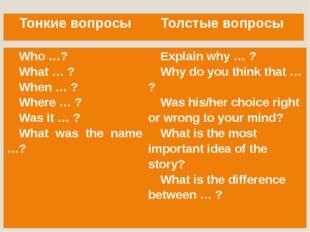 Тонкие вопросы Толстые вопросы Who …? What … ? When … ? Where … ? Was it … ?