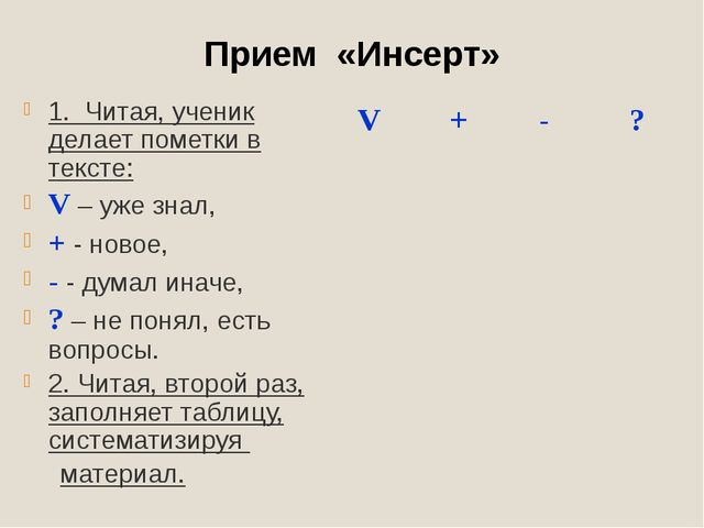 Прием «Инсерт» 1. Читая, ученик делает пометки в тексте: V – уже знал, + - но...