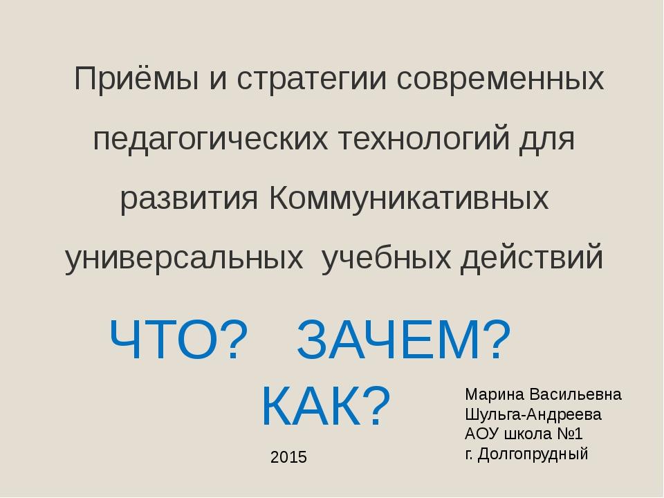 Приёмы и стратегии современных педагогических технологий для развития Коммун...