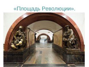 «Площадь Революции».