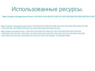 Использованные ресурсы. https://yandex.ru/images/search?text=%D0%BA%D0%B0%D1%