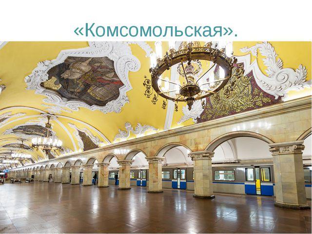 «Комсомольская».
