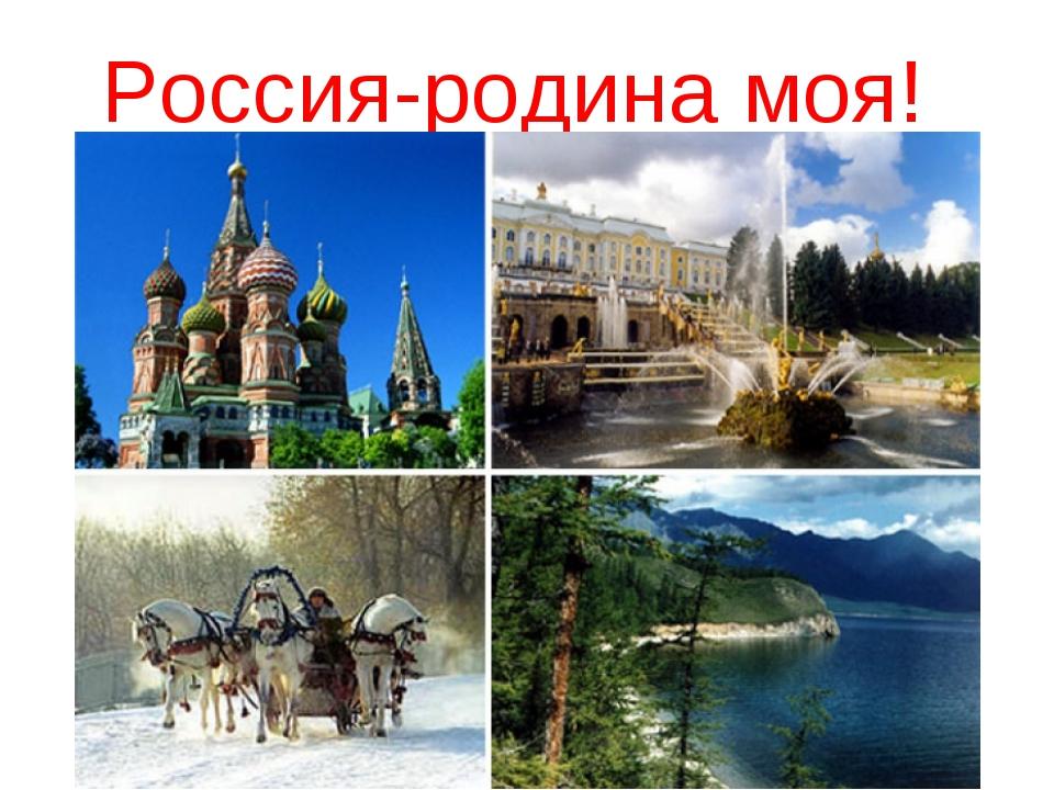 Россия-родина моя!