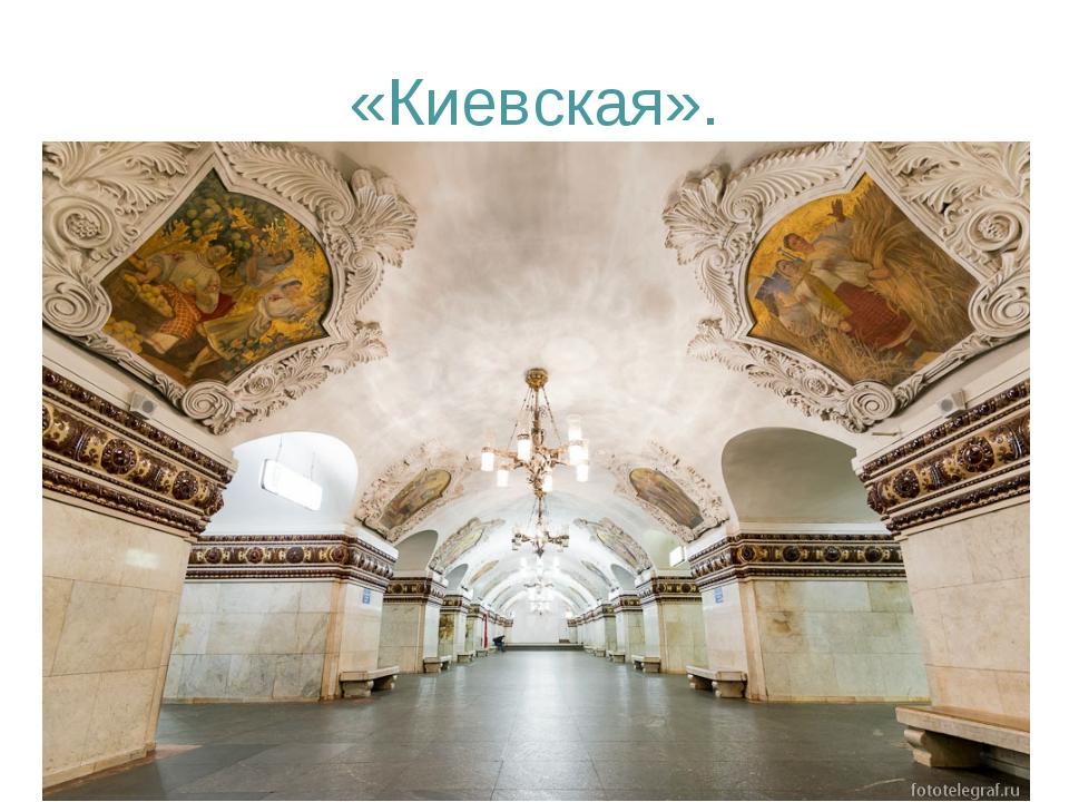 «Киевская».